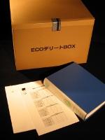 機密書類の廃棄、処理専用ダンボール