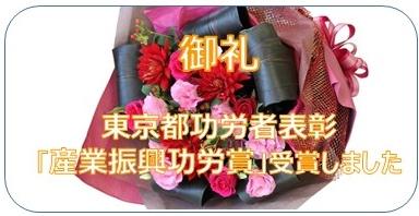 産業振興功労賞受賞