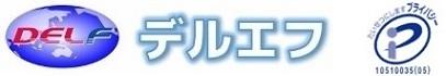 東京都功労者表彰「産業振興功労賞」を受賞しました。 | 機密書類 廃棄/処理/溶解は創業82年、漏洩事故0のデルエフへ